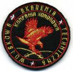 Naszywka dla Wojska, Wojskowa Akademia Techniczna